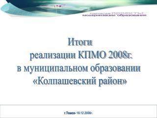 г.Томск-  18.12.2008г.