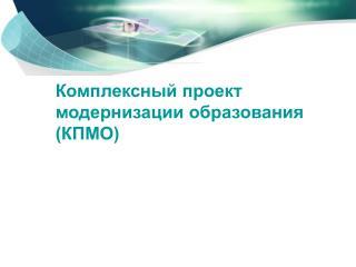 Комплексный проект модернизации образования (КПМО)