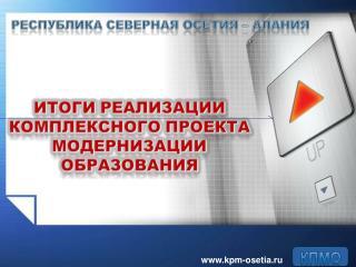 Глава республики Т.Д.Мамсуров