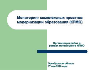 Мониторинг комплексных проектов модернизации образования (КПМО)