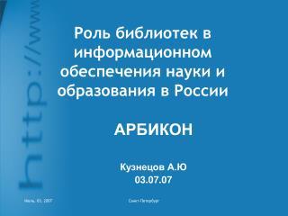Роль библиотек в информационном обеспечения науки и образования в России