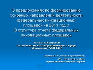 Заседание  Комиссии  по инновационной инфраструктуре в сфере образования, 04.02.2011,