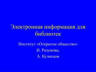 Электронная информация для библиотек