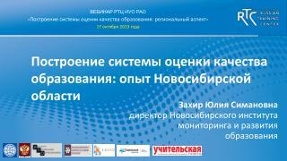 Построение системы оценки качества образования: опыт Новосибирской области