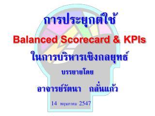 การประยุกต์ใช้ Balanced Scorecard & KPIs ในการบริหารเชิงกลยุทธ์