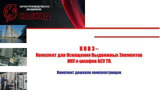 К О В Э –  Комплект для Оснащения Выдвижных Элементов    НКУ и шкафов АСУ ТП.