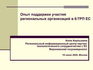 Алла Акульшина Региональный информационный центр научно-технологического сотрудничества с ЕС