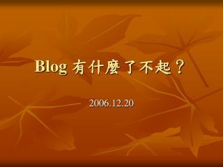 Blog  有什麼了不起?