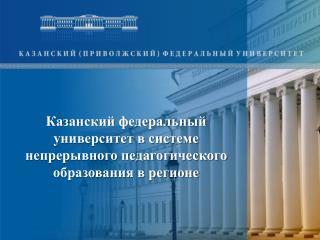 Казанский федеральный университет в системе непрерывного педагогического образования в регионе