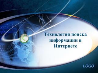 Технология поиска информации в Интернете