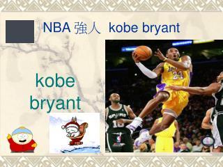 NBA  強人   kobe bryant
