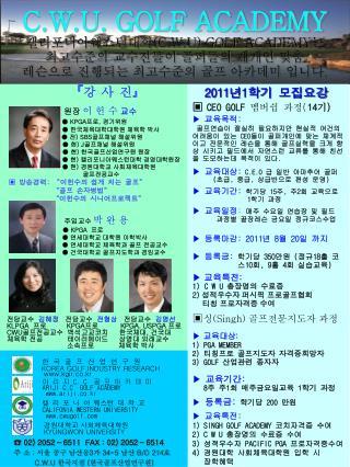 『 강 사 진 』 원장  이 헌 수  교수 ●  KPGA 프로 ,  경기위원