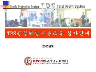 TPS 공장혁신기본교육 참가안내