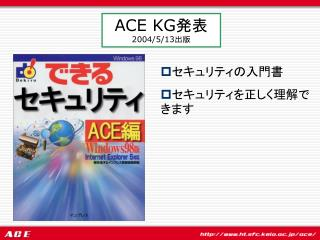ACE KG 発表 2004/5/13 出版