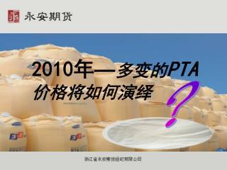 2010 年 — 多变的 PTA   价格将如何演绎