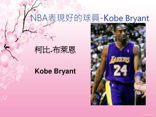 NBA 表現好的球員 - K obe Bryant