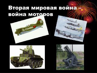 Вторая мировая война – война моторов