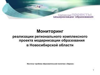Мониторинг реализации регионального комплексного проекта модернизации образования