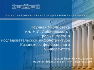 Струков Евгений Николаевич Научная библиотека им. Н.И.Лобачевского