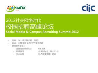 2012 社交网络时代 校园招聘高峰论坛 Social Media & Campus Recruiting Summit,2012
