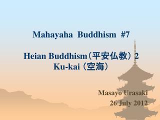 Mahayaha  Buddhism  # 7 Heian Buddhism (平安仏教)  2 Ku-kai  (空海)
