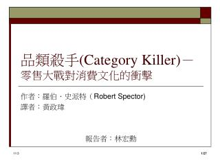 Category Killer-