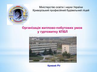 Міністерство освіти і науки України Криворізький професійний будівельний ліцей