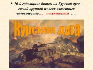 Ку́рская би́тва  (5 июля 1943 — 23 августа 1943, также известна как Битва на Курской дуге)
