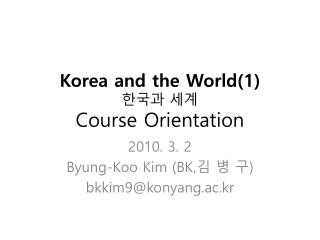 Korea and the World(1) 한국과 세계 Course Orientation