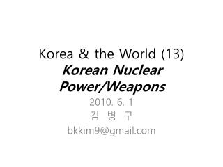 Korea & the World (13) Korean Nuclear Power/Weapons