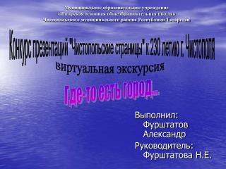 Выполнил: Фурштатов Александр Руководитель: Фурштатова Н.Е.