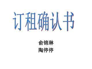 俞锦琳 陶停停