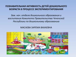 Реализация познавательной активности  детей дошкольного возраста в процессе экспериментирования