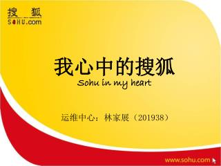 我心中的搜狐 Sohu  in my  h eart