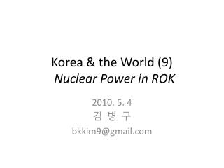Korea & the World (9) Nuclear Power in ROK