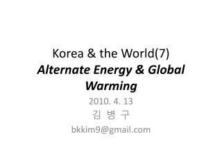 Korea & the World(7) Alternate Energy & Global Warming