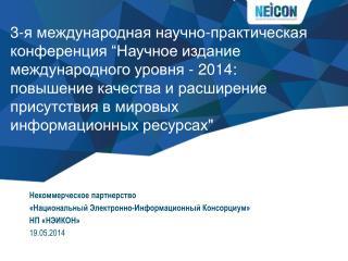 Некоммерческое партнерство «Национальный Электронно-Информационный Консорциум» НП «НЭИКОН»