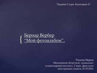 """Бернар  Вербер """" Мой фотоальбом """" ."""