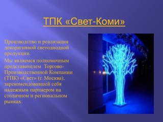 ТПК «Свет-Коми»