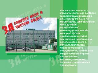 Губернатор Кемеровской области А.Г. Тулеев
