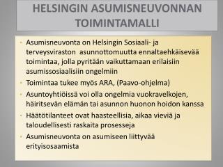 HELSINGIN ASUMISNEUVONNAN TOIMINTAMALLI