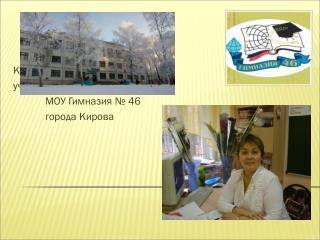 Князева Любовь Анатольевна учитель начальных классов             МОУ Гимназия № 46