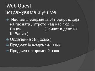 Web Quest истражуваме и учиме