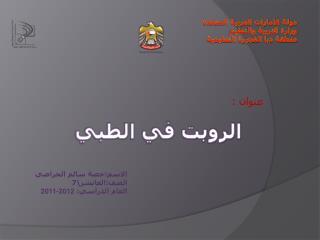 دولة الامارات العربية المتحدة  وزارة التربية والتعليم  منطقة دبا الفجيرة التعليمية