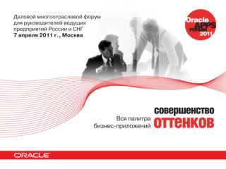 Решения  Oracle  для ТЭК и ЖКХ Кирилл Войтюк Oracle CIS