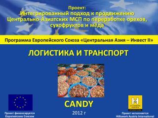 Программа Европейского Союза «Центральная Азия – Инвест  II »