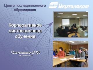 Корпоративное дистанционное обучение  Платоненко О.Ю. Зав. кабинетом ДО