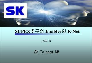 SUPEX 추구의  Enabler 인  K-Net