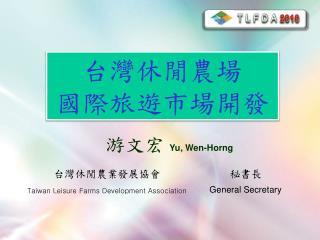 台灣休閒農場 國際旅遊市場開發