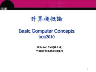 計算機概論 Basic Computer Concepts bcc 2010